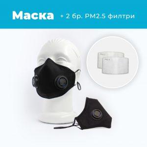 Маска за дишане с филтър